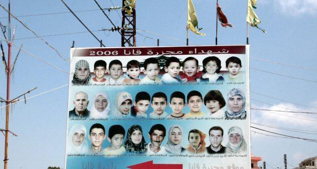 لوحة تحمل صور بعض شهداء مجزرة قانا العام 1996